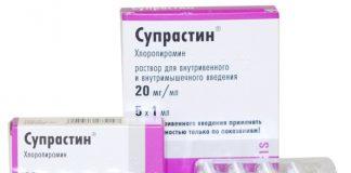 Супрастин в таблетках и ампулах