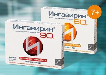 Ингавирин 60 Инструкция По Применению Взрослым
