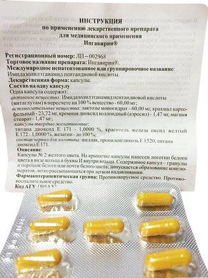 Противовирусное средство валента фармацевтика ингавирин 60 мг.